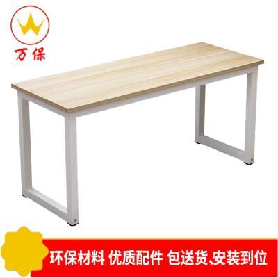【萬?!侩娔X桌 辦公家具 現代簡約辦公桌 鋼木電腦桌條桌 培訓桌