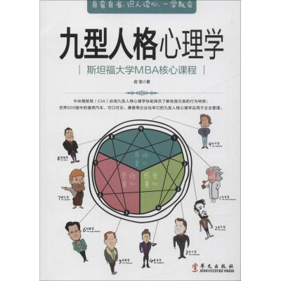 九型人格心理學9787507548891華文出版社