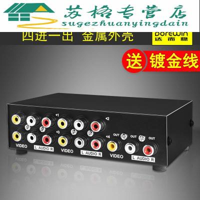 AV切换器四进一出音视频转换器3rca三色切换电视音频视频分配器