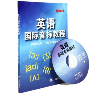 英語國際音標教程 (含MP3)