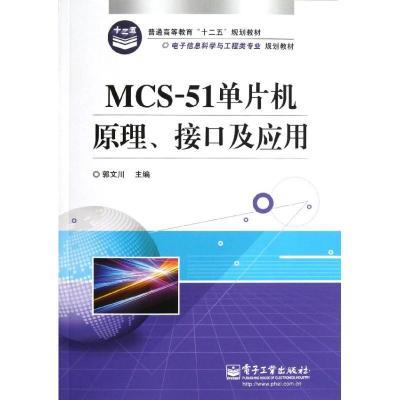 正版 MCS-51单片机原理接口及应用(电子信息科学与工程类专业规划教材) 郭文川 电子工业出版社 9787121188