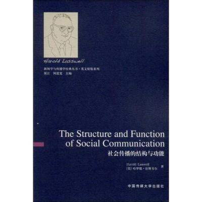 社會傳播的結構與功能  (美)哈羅德·拉斯韋爾 著作 經管、勵志 文軒網
