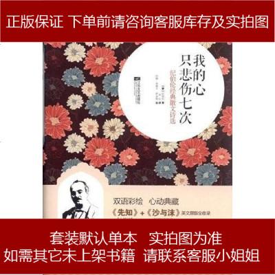 我的心只悲傷次 紀伯倫 江蘇文藝出版社 9787539952611