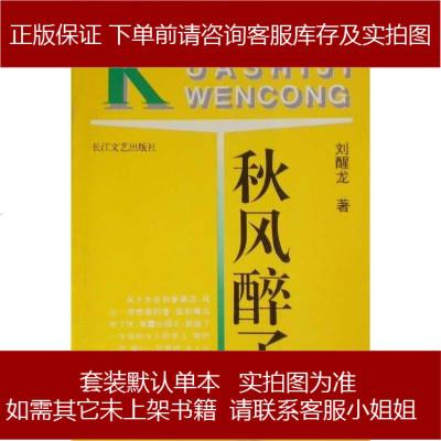 秋風醉了 劉醒龍 長江文藝出版社 9787535412089