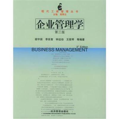 企業管理學(第三版)胡宇辰9787801625830經濟管理