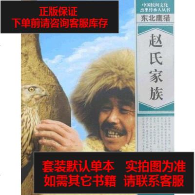 【二手8成新】赵氏家族-东北鹰猎 9787105082988