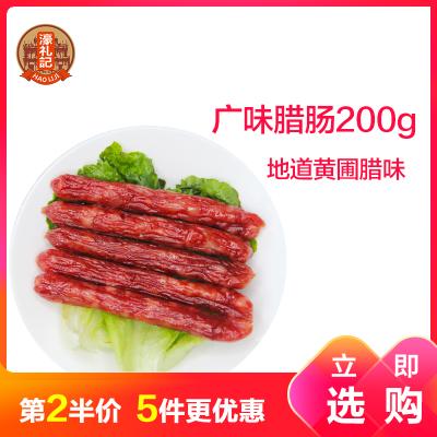 【5件更優惠】濠禮記 廣味臘腸 200g 廣東特產臘腸正宗甜味香腸
