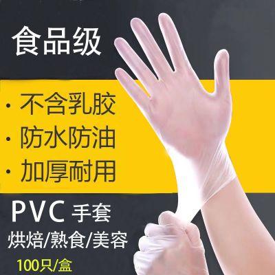 食品級一次性手套PVC乳膠橡膠醫用洗碗防水耐磨家用膠皮手套(運動護外配件)加厚威珺