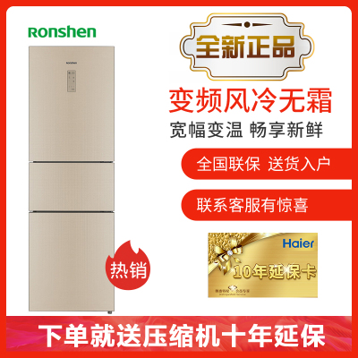 Ronshen/容聲 BCD-271WKR2NPGA 三開門變溫電冰箱 變頻風冷無霜 觸摸屏控溫節能