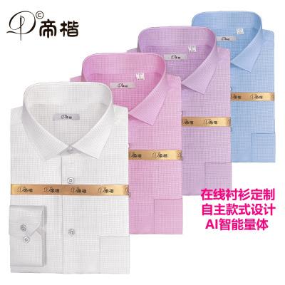 帝楷(deelkall)男商務時尚絲棉長袖襯衫襯衣在線定制05M1909S06 精美繡字 藍色 紫色 粉色 白色