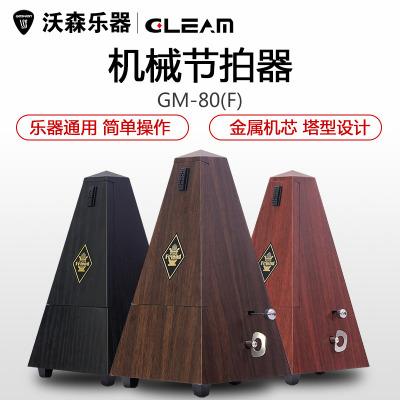 GLEAM格利姆精工機芯機械節拍器塔式鋼琴節拍器小提琴吉他通用款