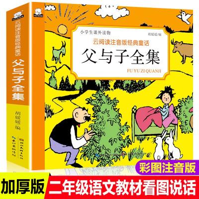 完整版父與子全集彩色注音版小學生必讀課外書籍一二年級帶拼音兒童漫畫書幽默搞笑故事語文新課標必讀名著文學兒童書籍7-1