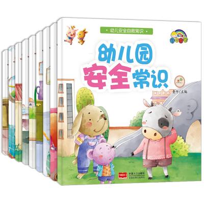 幼兒安全自救常識全套9冊3-6歲兒童安全教育啟蒙認知繪本寶寶早教圖畫書不可以隨便跟陌生人走男女孩睡前