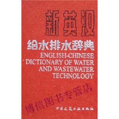 正版新英汉给水排水辞典 钟淳昌 严煦世著 许保玫编 中国建筑工业