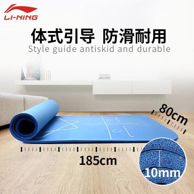 李寧(LI-NING)運動健身加厚加寬防滑耐磨瑜伽墊 自帶體位線 初學者男女適用瑜伽訓練738