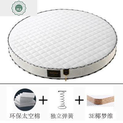 整圓床墊圓形2米折疊乳膠彈簧軟硬椰棕20c加厚酒店賓館 普羅森
