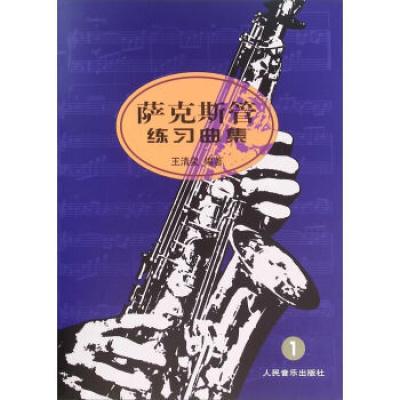 萨克斯管练习曲集(1) 王清泉 北 人民音乐出版社 音乐 器乐 萨克斯教材 人民音乐出版社