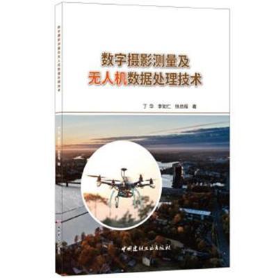 正版書籍 數字攝影測量及無人機數據處理技術 9787516024775 中國建材工業