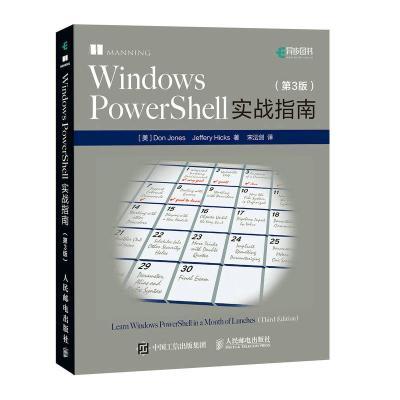 Windows PowerShell實戰指南 第3版