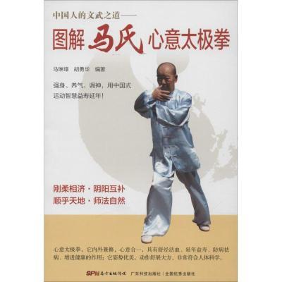 圖解馬氏心意太極拳9787535964885廣東科技出版社馬琳璋