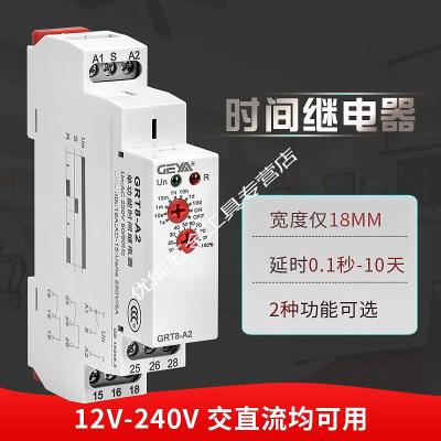 GRT8-A/B通电/断电延时时间继电器220v48v24v12v交直流小型可调 B型2开2闭AC/12-240v
