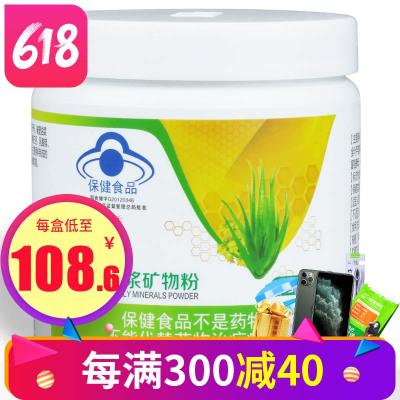 領300-40券】完美礦物粉蘆薈王漿礦物粉145g/罐 含牛磺酸和維生素C