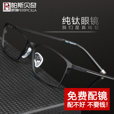 帕斯贝奇 近视眼镜男纯钛全框大脸配眼镜成品可配有度数眼镜架超轻商务眼镜框舒适眼睛框