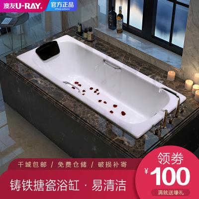 澳友卫浴U-RAY嵌入式铸铁搪瓷儿童小浴缸1.5米1.6/≈1.7m普通浴盆成人泡澡陶瓷大浴池