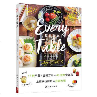 0910每日餐桌