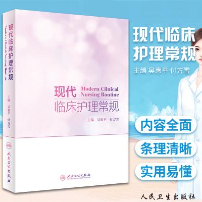 現代臨床護理常規 吳惠平 含專科疾病護理常規 內科外科兒科基礎護理學書籍 中醫護理常規