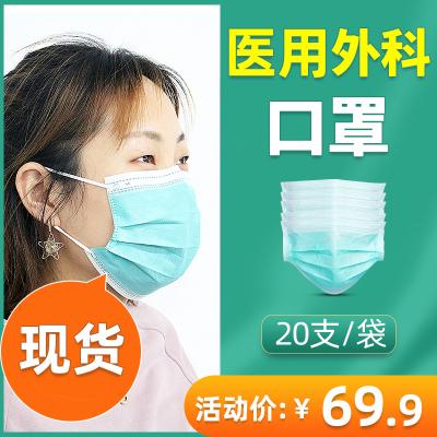 醫用外科口罩 醫用口罩 醫用一次性口罩一次性口罩供應 【20片】1包醫用外科口罩
