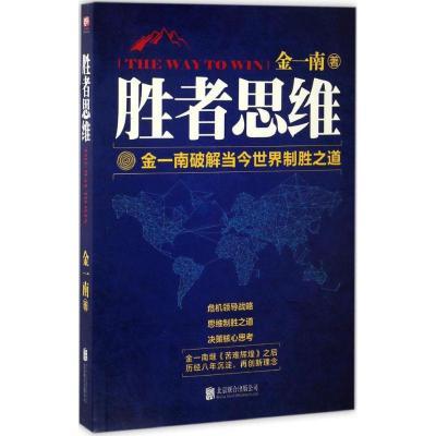 正版 胜者思维 金一南 著 北京联合出版有限责任公司 9787550297999 书籍