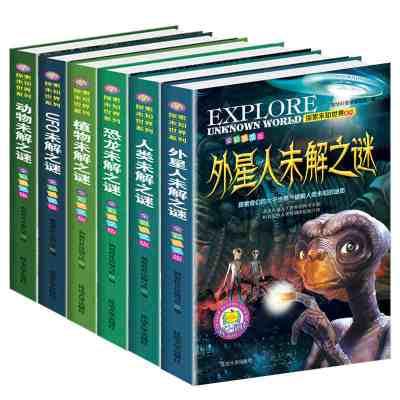 全6冊探索未知世界恐龍動物植物UFO外星人類未解之謎兒童科普百科彩色圖文小學生三四五六年級7-8-9-12歲暢銷課外閱讀