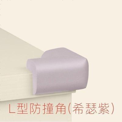 babycare寶寶安全防撞角 嬰兒防護包邊條 加厚兒童桌角護角 4只裝 L型希瑟紫