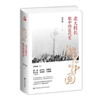 激蕩的中國:北大校長眼中的近代史