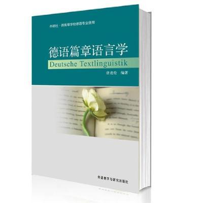 德語篇章語言學9787513538718外語教學與研究出版社