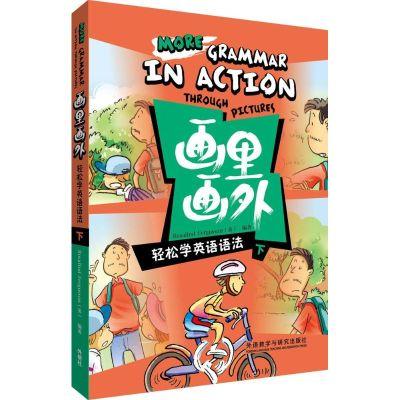 正版 画里画外 无 外语教学与研究出版社 9787513548465 书籍