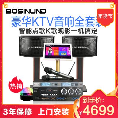 bosinund/博斯顿K8豪华版 家庭KTV音响套装全套 客厅音响智能语音点歌机卡拉OK无线 2TB硬盘多种点歌方式