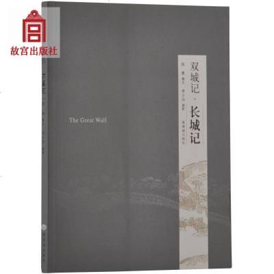 双城记 长城记 故宫博物院出版旗舰店书籍 收藏鉴赏