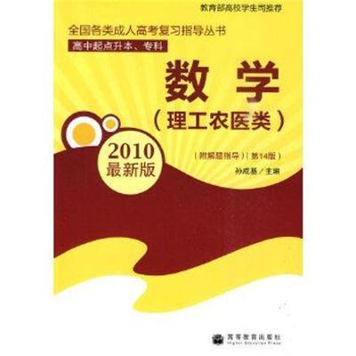正版書籍 全國各類成人高考(高中起點升本、專科)復習指導叢書 數學(理工農
