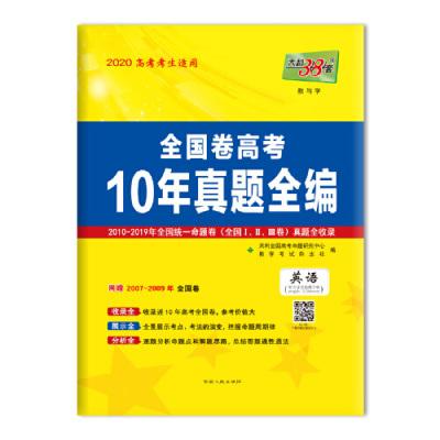 天利38套 2010-2019全國卷高考十年真題全編 2020高考必備--英語