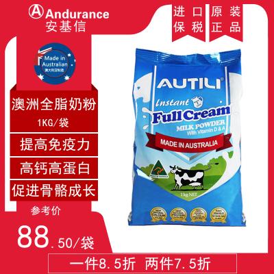 Autili澳特力全脂高鈣成人奶粉澳洲原裝進口兒童青少年學生成年中老年人全脂高鈣補充維生素A+D
