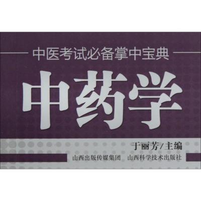 中药学 于丽芳 主编 著作 生活 文轩网