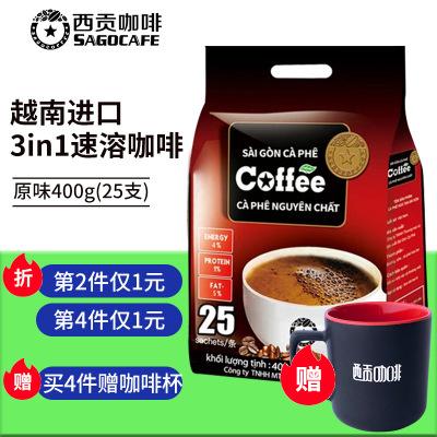 【第2件1元】越南西贡咖啡 原味25支/400g袋装 三合一速溶提神进口咖啡Sagocoffee