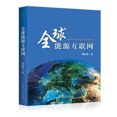 123 全球能源互聯網