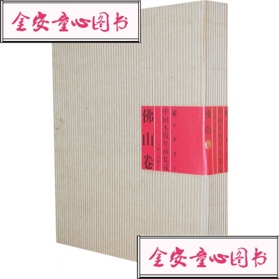 【单册】正版*中国木版年画集成佛山卷 冯骥才 中华书局