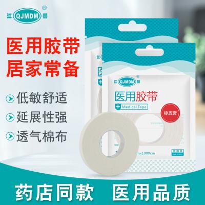 【10袋】江赫(QJMDM)醫用膠帶橡皮膏透氣純棉一次性醫療護理貼布高粘家庭傷口敷料繃帶包扎固定膠布