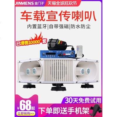 160车载广告户外宣传喇叭叫卖车顶扩音机无线大喊话器12扬声器录音播放器