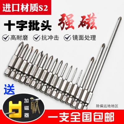 德国进口加长电钻电动螺丝刀批头十字气动螺丝刀头起子头强磁性S2