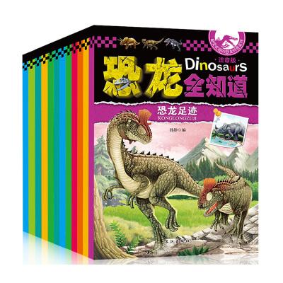 恐龍全知道全套12冊注音版 世界恐龍認知大百科書籍3-6-9-10-12歲兒童十萬個為什么 幼兒注音百科ZC